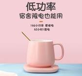 恆溫墊加熱杯墊55度自動恒溫保溫水杯熱牛奶神器奶加熱器保暖杯墊暖暖杯 歐尼曼家具館