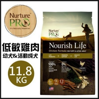*WANG*【含運】美國Nurture PRO 天然密碼 低敏雞肉幼犬&活動成犬配方11.8kg