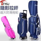 新品高爾夫球包 男女士拉桿標準球包拖輪球桿包 便攜大容量球袋 【全館免運】