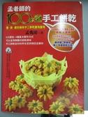 【書寶二手書T8/餐飲_XEG】孟老師的100多道手工餅乾_孟兆慶