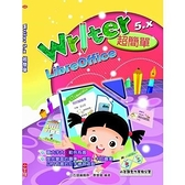 Writer 5.x超簡單-LibreOffice
