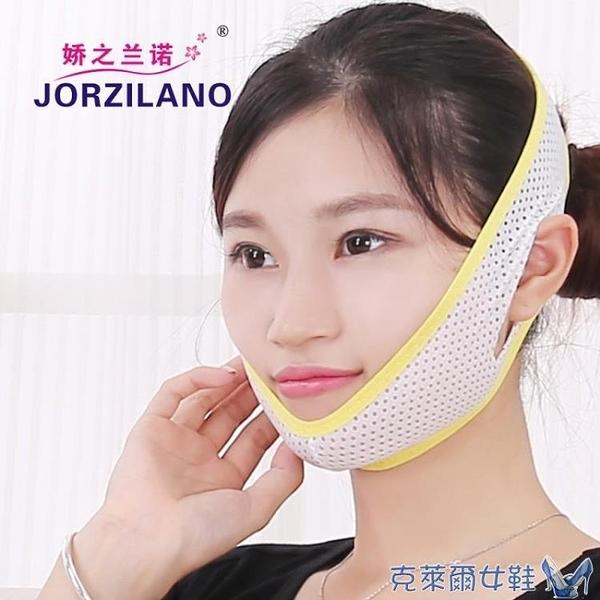 透氣瓜子臉面罩儀器束小V臉帶祛雙下巴提拉緊致防臉下垂去法令紋 快速出貨