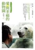 (二手書)愛與幸福的動物園-來看旭山動物園奇蹟