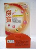 長青寶 傑寶A+益生菌60包/盒 (奶素)