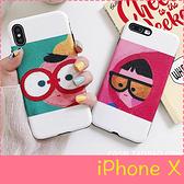 【萌萌噠】iPhone X (5.8吋) 小清新文藝男孩女孩款 可愛卡通蠶絲紋浮雕保護殼 全包軟殼 手機殼