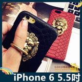 iPhone 6/6s Plus 5.5吋 獅頭指環手機殼 硬殼 類皮革紋路 金屬扣環 蛇紋 時尚潮牌款 保護套 手機套