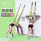 瑜伽 拉力繩家用健身拉伸帶女士下腰神器一字馬訓練器空中舞蹈瑜伽器材 易家樂