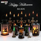 萬聖節裝飾品骷髏蠟燭燈仿真火焰手提燈酒吧鬼屋密室擺件髮光燭台