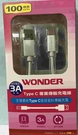 【WONDER 旺德】Type C 專業傳輸充電線WA-W15UC (顏色隨機)鉦泰生活館
