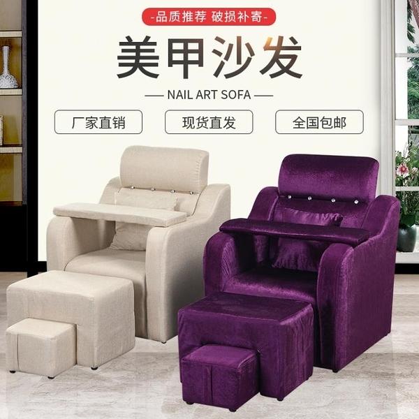 電動沙發 美足椅美腳椅子做腳足療足浴電動美容美睫躺椅可躺沙發椅 果果生活館
