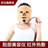 紓困振興 美容面罩美容儀器家用臉部緊致導入儀托瑪琳美容院專用神器 扣子小鋪