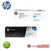 ~送滿額好禮送~ HP CC531A 原廠藍色碳粉匣 ( 適用HP Color LaserJet CP2020/CP2025/CM2320 MFP 系列)