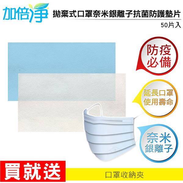 加碼送收納夾10入 加倍淨拋棄式口罩奈米銀離子抗菌防護墊片 50片入 (5盒)