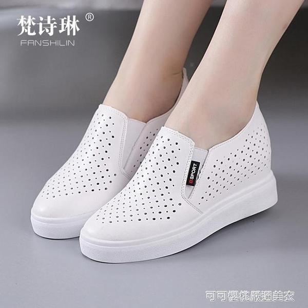內增高小白鞋女夏季2020新款百搭韓版懶人鞋休閒鞋鏤空透氣樂福鞋