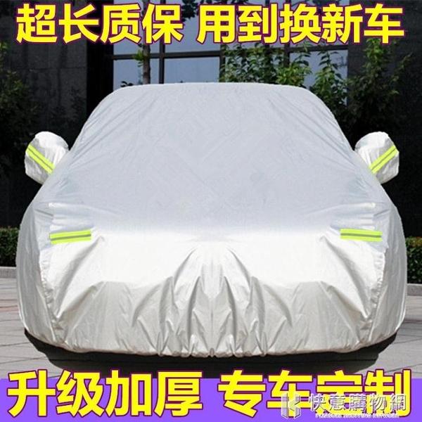 車罩雪佛蘭新科魯茲經典賽歐3 邁銳寶XL科沃茲汽車衣防雨防曬車套 NMS快意購物網