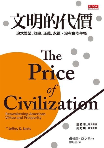 (二手書)文明的代價:追求繁榮、效率、正義、永續,沒有白吃午餐