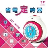 聖岡 省電定時器 計時器 24小時制 3P插座 15A 1650W