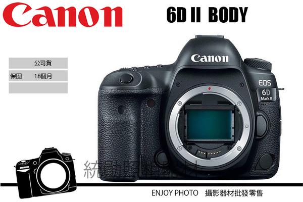 CANON 6D Mark II BODY 6D2 機身 公司貨