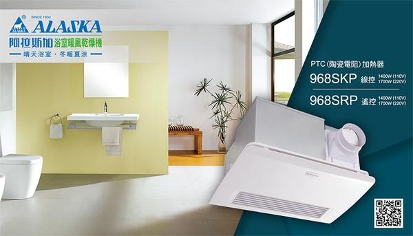 《阿拉斯加》浴室暖風乾燥機 968SRP (PTC陶瓷電組加熱-遙控型) 異味阻斷型暖風機 110V / 1400W