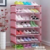 鞋架經濟型家用家里人鞋櫃多層多功能防塵組裝簡易鞋收納架igo陽光好物
