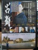 挖寶二手片-T03-505-正版DVD-日片【古都】-松雪泰子 橋本愛(直購價)