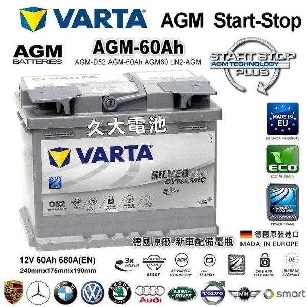 ✚久大電池❚ 德國進口 VARTA D52 AGM 12V 60Ah 680A EN 德國原廠電瓶 START-STOP