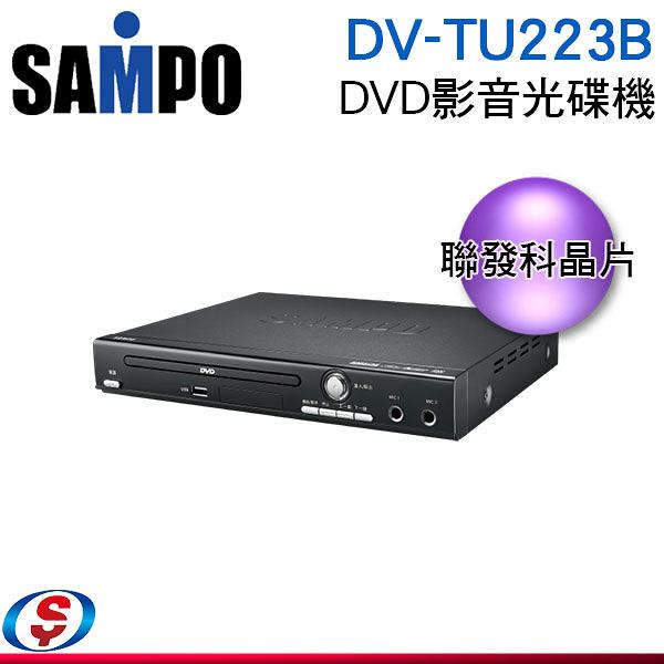 【新莊信源】聯發科晶片!【SAMPO 聲寶】卡拉OK DVD影音播放器 DV-TU223B / DVTU223B
