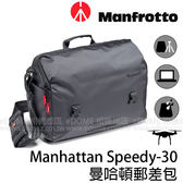 MANFROTTO 曼富圖 Manhattan Speedy-30 曼哈頓郵差包 (24期0利率 免運 正成公司貨) 相機包 MB MN-M-SD-30