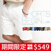 現貨出清!短褲【549元】