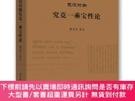 全新書博民逛書店梵漢對勘究竟一乘寶性論Y162374 黃寶生 著 中國社會科學出版社 ISBN:9787520308892