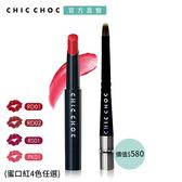 CHIC CHOC 玩色美唇刷具組(口紅+唇刷/4色任選)