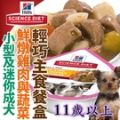 此商品48小時內快速出貨》美國Hills新希爾思》小型及迷你成犬11歲以上鮮燉雞肉與蔬菜餐盒-99g/3.5oz