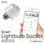 Opro9 智慧燈座 Apple HomeKit