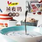 【小美冰團】黑芝麻燕麥奶(含顆粒) x1...