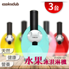 【COOKSCLUB】澳洲熱銷品牌 水果冰淇淋機 (Tiffany藍)(量販3台)一機多用 低熱量 馬達保固三年