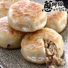 蔥阿伯.薄皮東北牛肉餡餅 (20顆/包,共三包)﹍愛食網