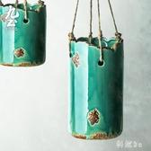 日式手工花器陶瓷掛繩花盆水培吊掛鉤簡約垂吊籃創意室壁掛式花盆 FX1020 【科炫3c】