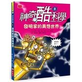 神奇酷科學(8)發明家的異想世界(2020新版)