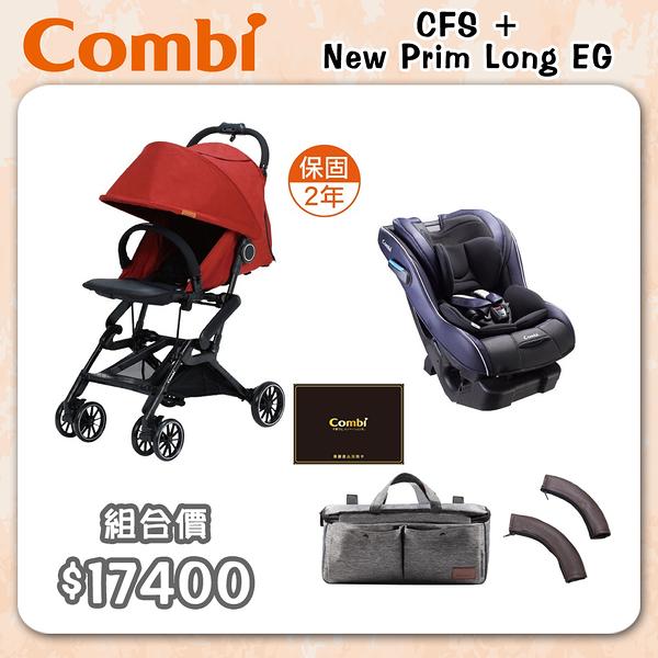 【愛吾兒】Combi 康貝 CFS 新世代跨界巧折手推車 + New Prim Long EG 安全汽車座椅 (0~7) 組合(多色可選)