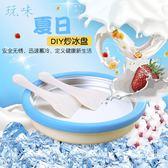 炒酸奶機家用冰激凌機炒冰機diy冰淇淋機自制炒冰盤炒冰機 巴黎春天