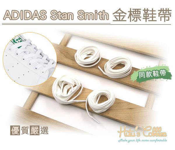 糊塗鞋匠 優質鞋材 G123 ADIDAS Stan Smith 金標鞋帶 休閒鞋 小白鞋 運動鞋