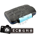【EC數位】JJC MC-2 記憶卡收納保護殼 防摔防水 保存盒 防護盒 防水盒  4 x CF + 8 x SD