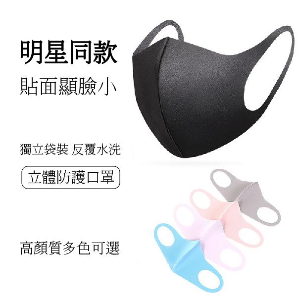3D可水洗立體機能布口罩1入包(全黑)