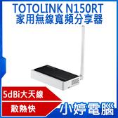 【3期零利率】全新 TOTOLINK N150RT 家用無線寬頻分享器 5dBi大天線 無線網路