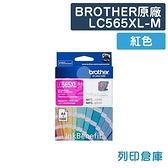 原廠墨水匣 BROTHER 紅色 高容量 LC565XL-M / LC565XLM /適用 Brother MFC J2310/J3520/J3720