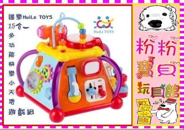 *粉粉寶貝玩具*匯樂(HuiLe Toys) 15合1多功能快樂小天地嬰幼兒遊戲盒~聲光益智玩具