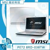 MSI 微星 PE72 8RD-038TW 17吋筆記型電腦(8代i5六核心∥GTX1050 Ti 4GB∥多螢幕輸出)