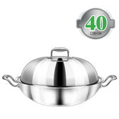 日象 3層複合金不鏽鋼炒鍋 ZONP-W01-40S (直徑40公分)