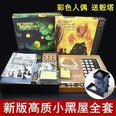 小黑屋桌遊山屋驚魂中文二版新增8個劇本高質量彩色人偶游戲卡牌 店家有好貨