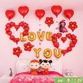 婚房裝飾用品結婚墻浪漫婚慶婚禮場景布置臥室情人節字母鋁膜氣球